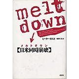 メルトダウン―日米同時崩壊