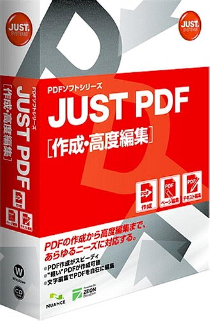 一定常に精度JUST PDF [作成?高度編集]
