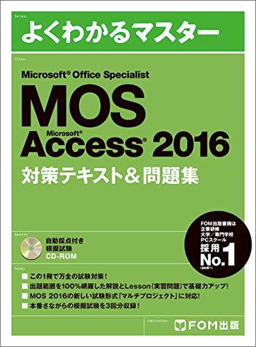 Microsoft Office Specialist Microsoft Accsess 2016 対策テキスト&問題集 (よくわかるマスター)
