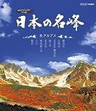 日本の名峰 北アルプス [Blu-ray] 画像
