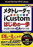 DVD メタトレーダーとiCustom(アイカスタム)はじめの一歩 (<DVD>) (<DVD>)
