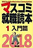 マスコミ就職読本2018 (1巻 入門篇)