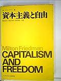資本主義と自由 (1975年)