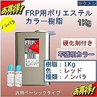キクメン FRPカラーノンパラ樹脂1Kg 硬化剤付き 赤色 汎用ベーシック