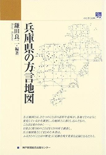 兵庫県の方言地図 (のじぎく文庫)の詳細を見る
