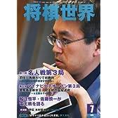 将棋世界 2013年 07月号 [雑誌]