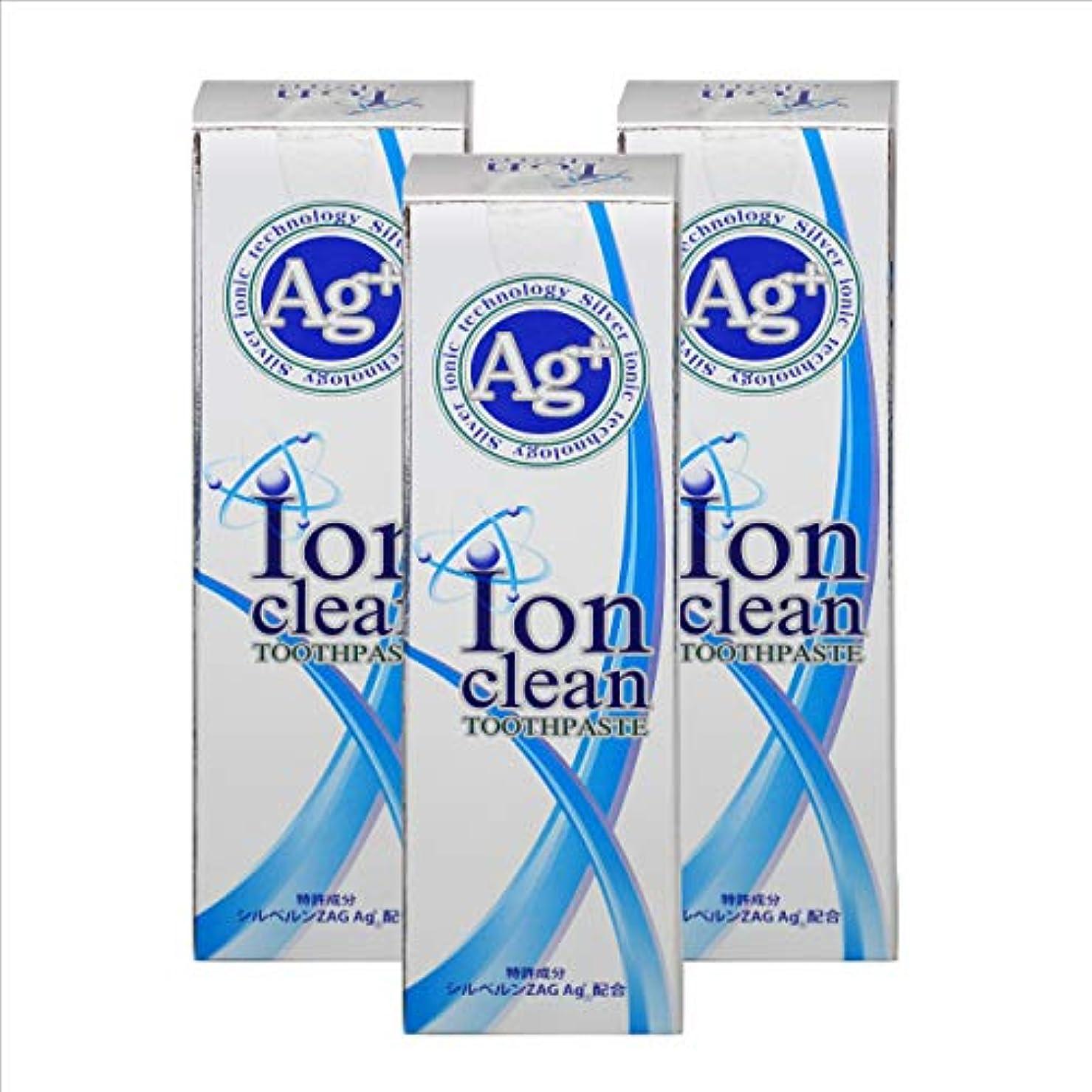 銀イオン配合歯磨き粉イオンクリーン 100g 3本セット(電動歯ブラシ特典つき) 口臭対策?歯周病ケアにおすすめ