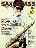サックス&ブラス・マガジン (SAX & BRASS Magazine) volume.14(CD付き) (リットーミュージック・ムック)