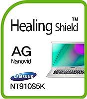 Healingshield スキンシール液晶保護フィルム Anti-Fingerprint Anti-Glare Matte Film for Samsung Laptop Notebook 9 Style NT910S5K