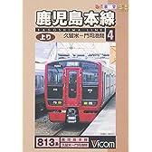 鹿児島本線上り(4)久留米-門司港間 [DVD]