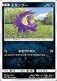 ポケモンカードゲームSM/スカンプー(C)/ウルトラサン