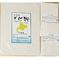 匠製粉 そば粉 29年北海道産 石臼挽き 二八500g セット (約5人分)(そば粉400g/打ち粉150g/つなぎ粉100g)