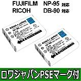 【実容量高】【2個セット】 FUJIFILM 富士フイルム FinePix F30 の NP-95 互換 バッテリー【ロワジャパンPSEマーク付】 画像
