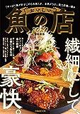 おいしい魚の店2020 首都圏版 (ぴあ MOOK)