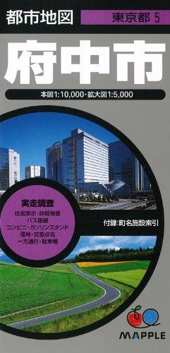 都市地図 東京都 府中市 (地図 | マップル)