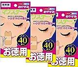 口閉じテープ おやすみ マウステープ 増量タイプ 40枚入×3個セット「計120枚」日本製