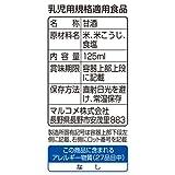 マルコメ プラス糀 米糀から作った甘酒LL 125ml×18本