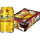 [2018年度版] 札幌  麦与啤酒花  罐装啤酒