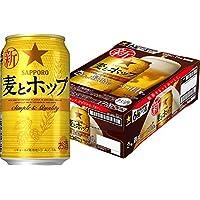 【クリアランス】サッポロ 麦とホップ 350ml×24本