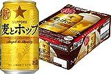 ★【プライムデー】サッポロ 麦とホップ 350ml×24本が2,480円!