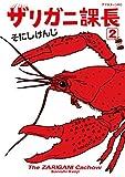 ザリガニ課長(2) 発進!! (アフタヌーンコミックス)