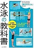 水泳の教科書―小学校低学年~高学年用