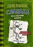 Dnevnik Slabaka (Diary of a Wimpy Kid): Dnevnik Slabaka 3: Posledniaja Kaplia (T (Dnevnik Slabaka Diary of a Wim)
