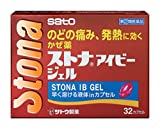【指定第2類医薬品】ストナアイビージェル 32カプセル ※セルフメディケーション税制対象商品