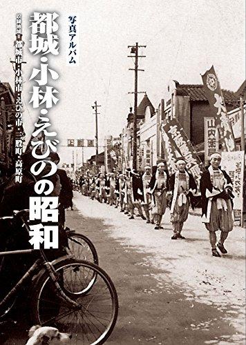 都城・小林・えびのの昭和 (写真アルバム)
