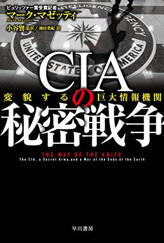 [画像:CIAの秘密戦争 変貌する巨大情報機関 (ハヤカワ文庫NF)]