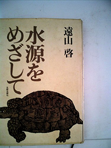 水源をめざして (1977年)