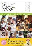 里co:さとこ (とよたの田舎へ、山里女子8人の話)