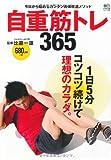 自重筋トレ365 (エイムック)