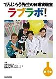 でんじろう先生の日曜実験室 ラブラボ! DVD—空気砲 ゴムの不思議 視覚の不思議 (1) [DVD]