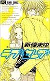 ラブセレブ 2 (フラワーコミックス)