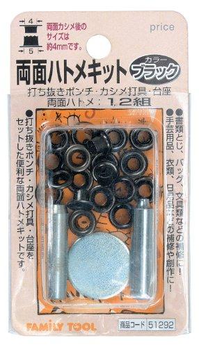 ファミリーツール(FAMILY TOOL) 両面ハトメキット 4mm ブラック 12組 51292