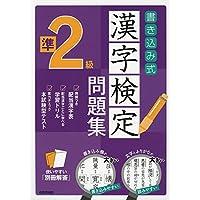 書き込み式 漢字検定準2級問題集