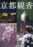 京都観香? Kyoto's world of fragrance