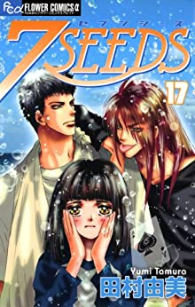 [田村由美]の7SEEDS(17) (フラワーコミックスα)