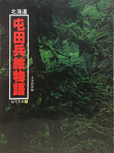 北海道屯田兵絵物語 (1982年) (旭川文庫〈2〉)