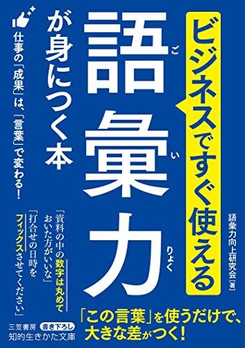 ビジネスですぐ使える 語彙力が身につく本: 仕事の「成果」は、「言葉」で変わる! (知的生きかた文庫 こ 45-2)