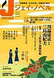 月刊 Jーnovel (ジェイ・ノベル) 2011年 11月号 [雑誌]