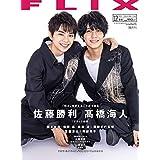 FLIX(フリックス)2019年12月号