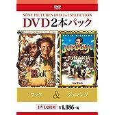 DVD2枚パック  フック/ジュマンジ