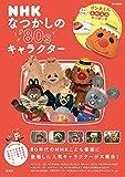 NHK なつかしの'80sキャラクター【特別付録:ゴン太くん型キーリング付きポーチ】 (e-M...