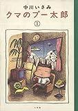 クマのプー太郎(1) (ビッグコミックス)