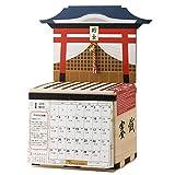 アルタ 2020年 カレンダー 5万円貯まるカレンダー お賽銭貯金 CAL20011