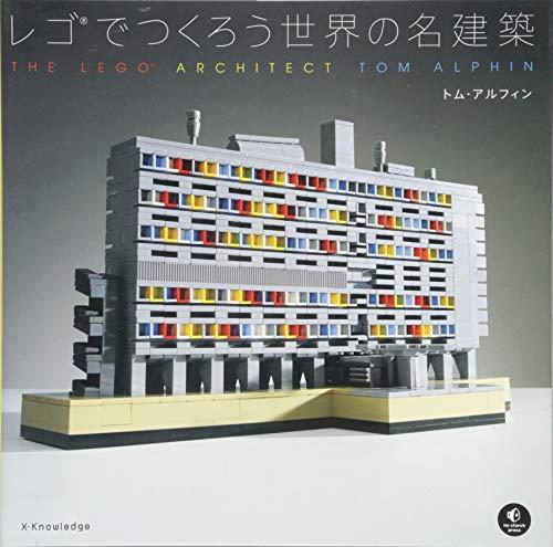 レゴでつくろう世界の名建築...