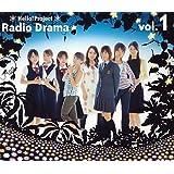 ハロー!プロジェクト ラジオドラマ VOL.1 (通常盤)