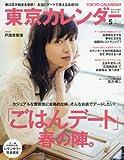 東京カレンダー 2017年 05 月号 [雑誌]